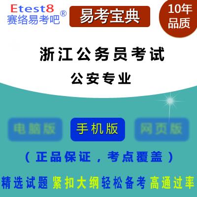 2018年浙江公务员考试(公安专业)易考宝典手机版