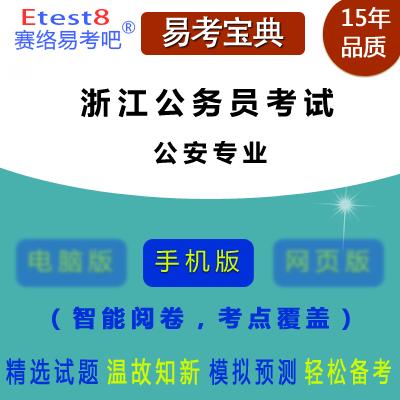 2019年浙江公务员考试(公安专业)易考宝典手机版