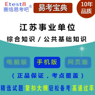 2017年江苏事业单位招聘考试(综合知识/公共基础知识)手机版