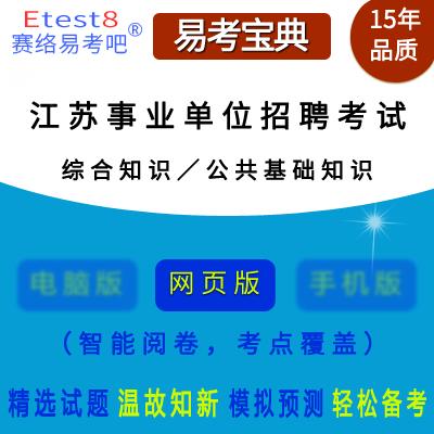 2018年江苏事业单位招聘考试(综合知识/公共基础知识)易考宝典手机版