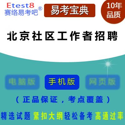 2017年北京社区工作者招聘考试手机版