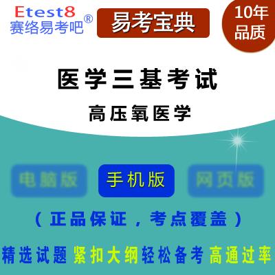 2019年医学三基考试(高压氧医学)易考宝典手机版