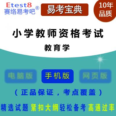 2017年小学教师资格考试(教育学)易考宝典软件(手机版)