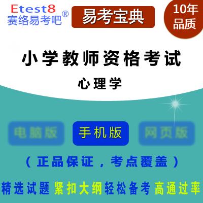 2017年小学教师资格考试(心理学)易考宝典软件(手机版)