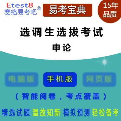 2018年选调生选拔考试(申论)易考宝典手机版