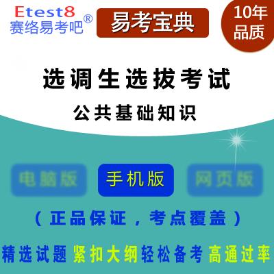 2017年选调生选拔考试(公共基础知识)手机版