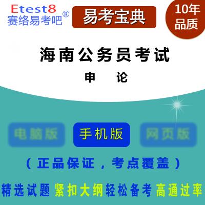 2018年海南公务员考试(申论)易考宝典手机版