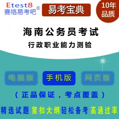 2017年海南公务员考试(行政职业能力测验)易考宝典软件(手机版)