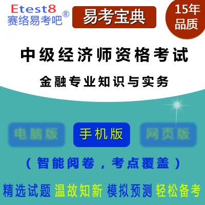 2018年中级经济师资格考试(金融专业知识与实务)易考宝典手机版