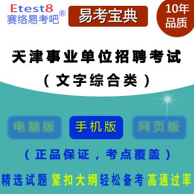 2017年天津事业单位招聘考试(文字综合类)易考宝典软件(手机版)