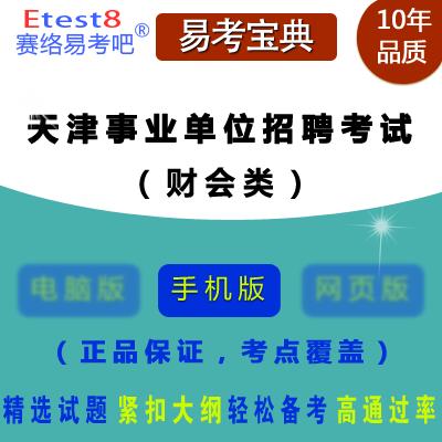 2017年天津事业单位招聘考试(财会类)易考宝典软件(手机版)