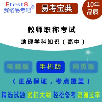2019年教师职称考试(地理学科知识)易考宝典手机版(高中)
