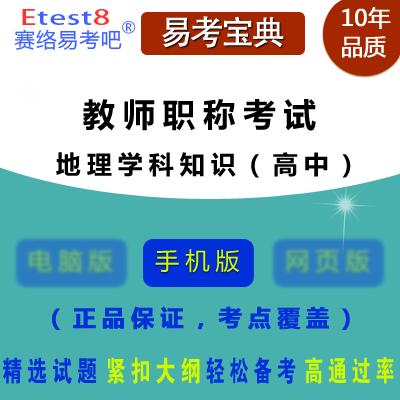 2018年教师职称考试(地理学科知识)易考宝典手机版(高中)