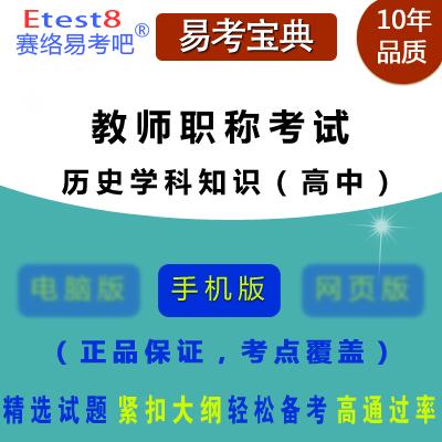 2018年高中教师职称考试(历史学科知识)易考宝典手机版