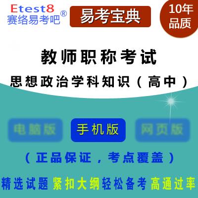 2017年教师职称考试(思想政治学科知识)易考宝典软件(高中)(手机版)