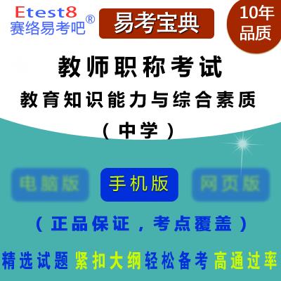 2018年中学教师职称考试(教育知识能力与综合素质)易考宝典手机版(含高中)