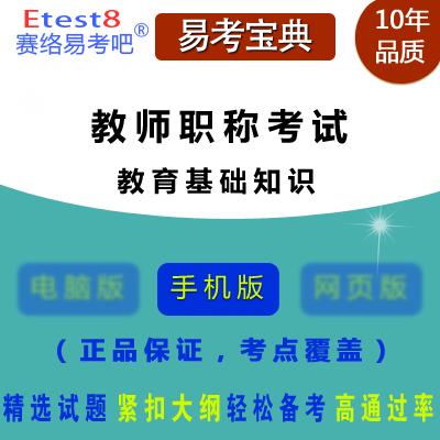 2018年中学教师职称考试(教育基础知识)易考宝典手机版(含高中)