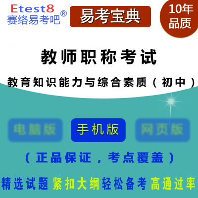 2017年教师职称考试(教育知识能力与综合素质)易考宝典软件(初中)(手机版)