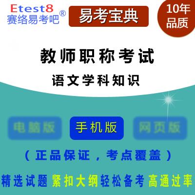 2017年中小学幼儿园教师职称考试(语文学科知识)易考宝典手机版