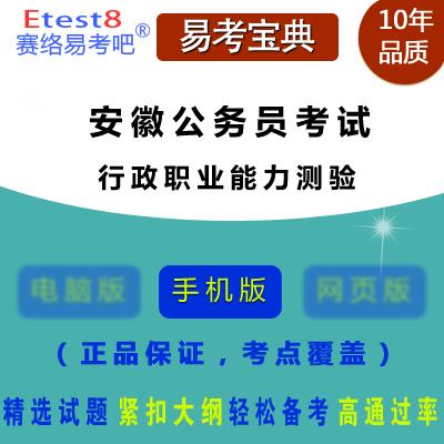 2017年安徽公务员考试(行政职业能力测验)易考宝典软件(手机版)