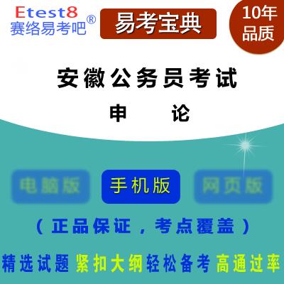 2018年安徽公务员考试(申论)易考宝典手机版
