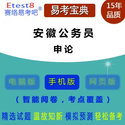 2019年安徽公务员考试(申论)易考宝典手机版