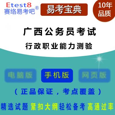 2017年广西公务员考试(行政职业能力测验)易考宝典软件(手机版)