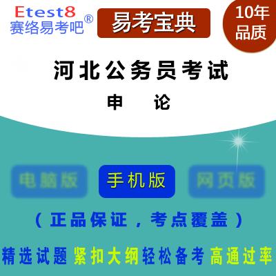 2017年河北公务员考试(申论)易考宝典软件(手机版)