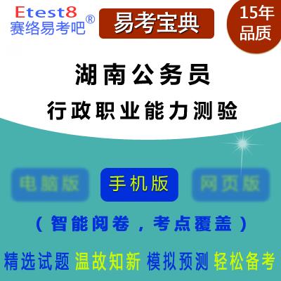 2019年湖南公务员考试(行政职业能力测验)易考宝典手机版