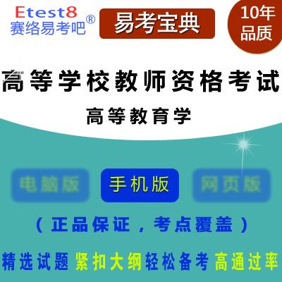 2018年高等学校教师资格考试(高等教育学)易考宝典手机版