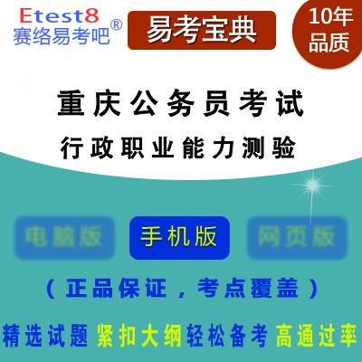 2017年重庆公务员考试(行政职业能力测验)易考宝典软件(手机版)