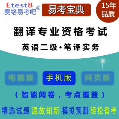 2018年翻译专业资格考试(英语二级・笔译实务)易考宝典手机版