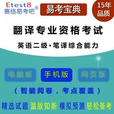 2018年翻译专业资格考试(英语二级・笔译综合能力)易考宝典手机版