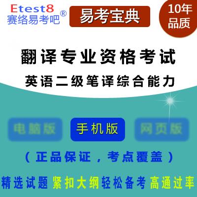 2017年翻译专业资格考试(英语二级笔译综合能力)易考宝典软件(手机版)