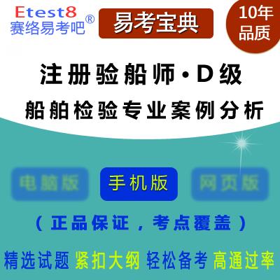 2019年注册验船师考试(D级・船舶检验专业案例分析)易考宝典手机版