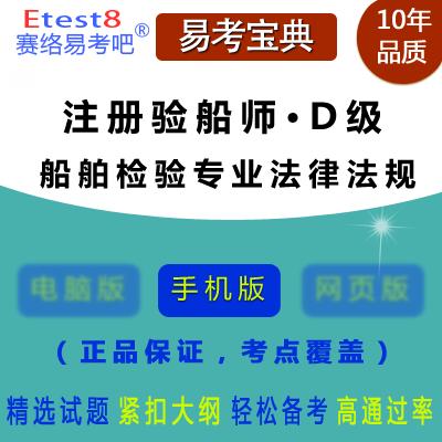 2019年注册验船师考试(D级・船舶检验专业法律法规)易考宝典手机版