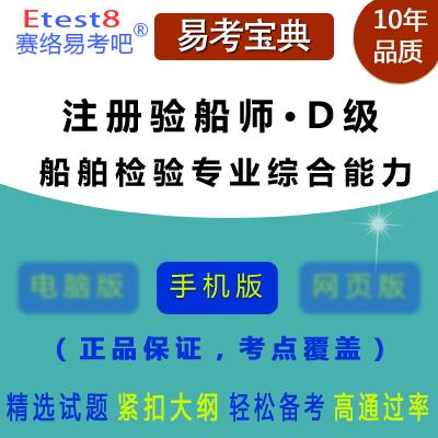 2019年注册验船师考试(D级・船舶检验专业综合能力)易考宝典手机版