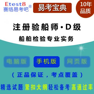 2018年注册验船师考试(D级・船舶检验专业专业实务)易考宝典手机版
