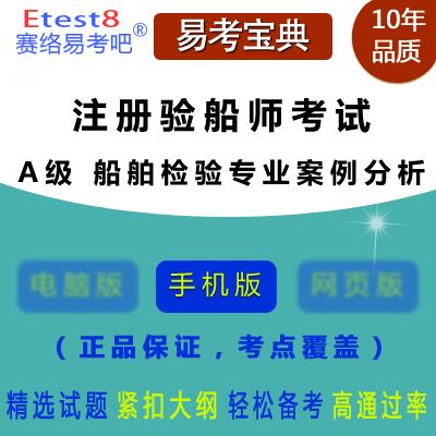 2019年注册验船师考试(A级・船舶检验专业案例分析)易考宝典手机版