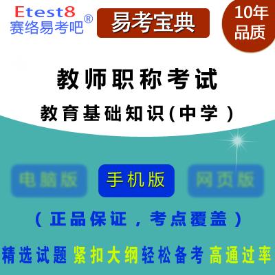 2017年教师职称考试(教育基础知识)易考宝典软件(中学)(手机版)