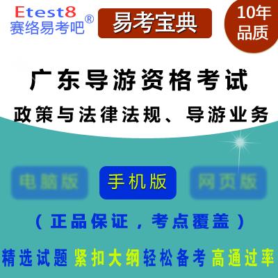 2017年广东全国导游人员资格考试(政策与法律法规、导游业务)易考宝典软件(手机版)