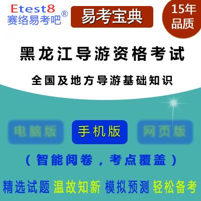 2018年黑龙江全国导游人员资格考试(全国导游基础知识、地方导游基础知识)易考宝典手机版