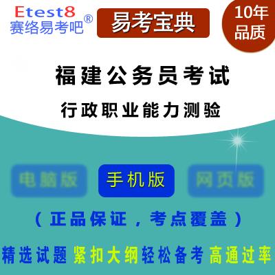2017年福建公务员考试(行政职业能力测验)易考宝典软件(手机版)
