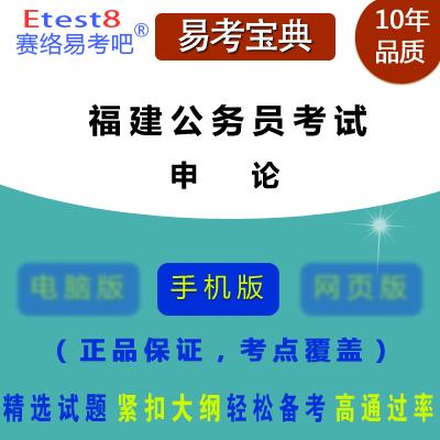2018年福建公务员考试(申论)易考宝典手机版