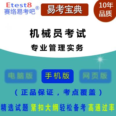 2017年机械员考试(专业管理实务)易考宝典软件(手机版)