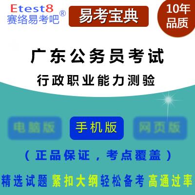 2017年广东公务员考试(行政职业能力测验)易考宝典软件(手机版)