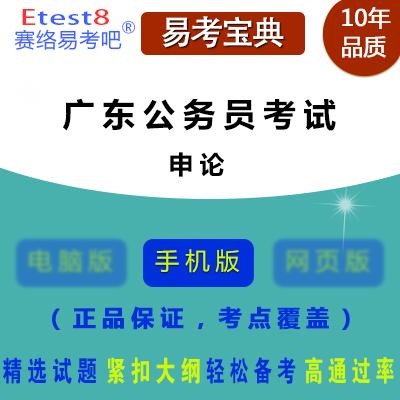 2017年广东公务员考试(申论)易考宝典软件(手机版)