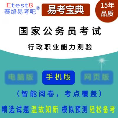 2019年国家公务员考试(行政职业能力测验)易考宝典手机版