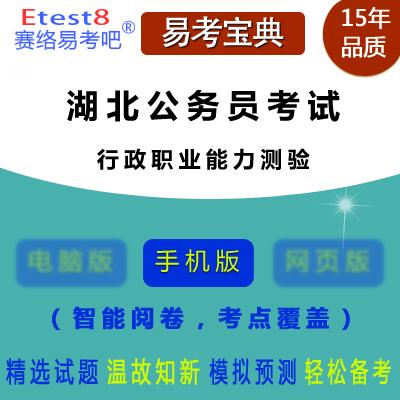 2019年湖北公务员考试(行政职业能力测验)易考宝典手机版