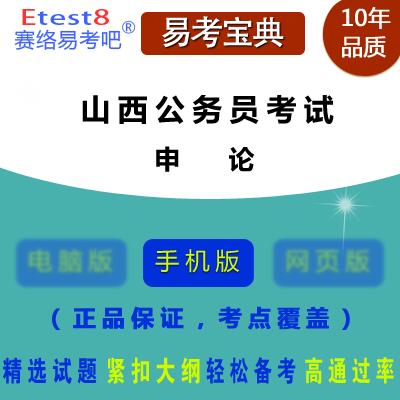 2018年山西公务员考试(申论)易考宝典手机版